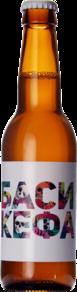 Beer Bastards Баси Кефа (Basi Kefa)